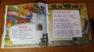 фото страниц В гостях у Бабы-Яги #6