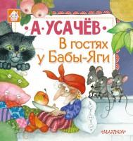 Книга В гостях у Бабы-Яги