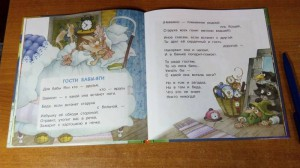 фото страниц В гостях у Бабы-Яги #5