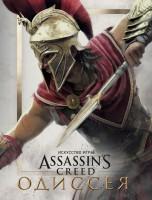Книга Искусство игры Assassin's Creed Одиссея