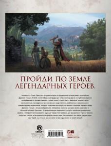 фото страниц Искусство игры Assassin's Creed Одиссея #7