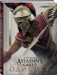 фото страниц Искусство игры Assassin's Creed Одиссея #2