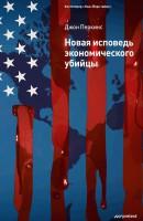 Книга Новая исповедь экономического убийцы