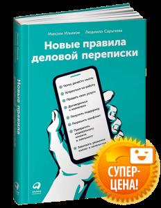 Книга Новые правила деловой переписки