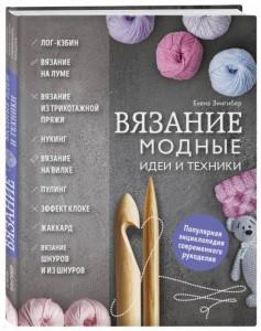 Книга Вязание. Модные идеи и техники