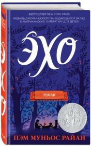 Книга Эхо