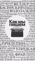 Книга Как мы пишем