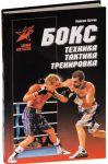 Книга Бокс. Техника. Тактика. Тренировка