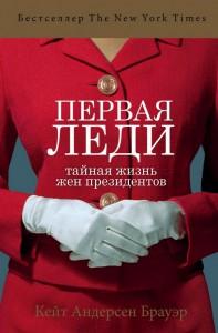Книга Первая леди. Тайная жизнь жен президентов