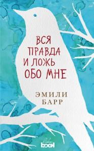 Книга Вся правда и ложь обо мне