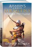 Книга Assassin's Creed. Origins. Клятва пустыни