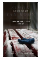 Книга Любовь рождается зимой