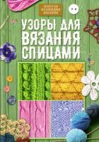 Книга Узоры для вязания спицами