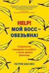 Книга Help! Мой босс - обезьяна! Социальное поведение на работе с точки зрения биологии