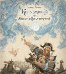 Книга Колыбельная для маленького пирата