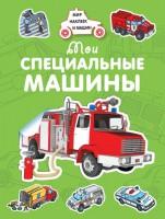 Книга Мои специальные машины