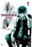 Книга Токийский гуль. Книга 1