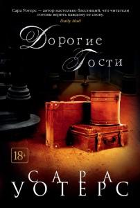 Книга Дорогие гости