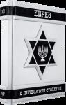 Книга Евреи в двадцатом столетии
