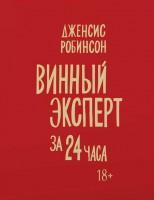 Книга Винный эксперт за 24 часа