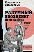 Книга Разумный биохакинг Homo Sapiens: физическое тело и его законы