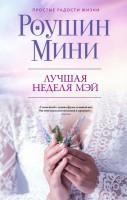 Книга Лучшая неделя Мэй