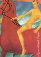 Книга Кузьма Петров-Водкин. Купание красного коня. Блокнот