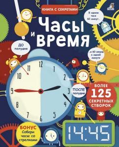 Книга Часы и время
