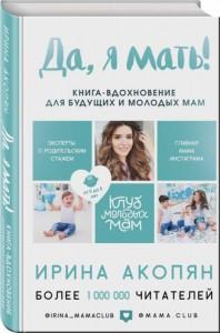 фото страниц Да, я мать! Секреты активного материнства #2