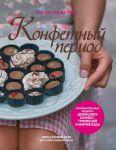 Книга Конфетный период. Очаровательные рецепты домашних конфет, трюфелей и мармелада