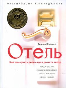 Книга Отель. Как выстроить дело с нуля до пяти звезд
