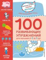 Книга 100 развивающих упражнений для малышей от 2 до 3 лет