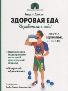 Книга Здоровая еда