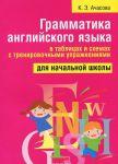 Книга Грамматика английского языка в таблицах и схемах с тренировочными упражнениями. Для начальной школы
