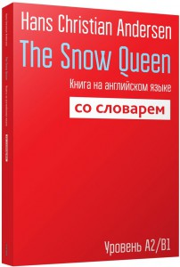 Книга The Snow Queen. Книга на английском языке со словарем