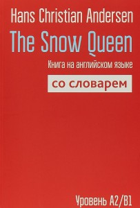 фото страниц The Snow Queen. Книга на английском языке со словарем #2