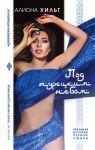 Книга Под турецким небом