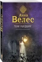 Книга Тени ушедших