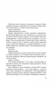 фото страниц Язык Тролля. Роман-расследование дела Брейвика #3