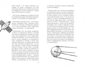 фото страниц Делай космос! #6