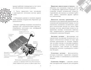 фото страниц Делай космос! #3