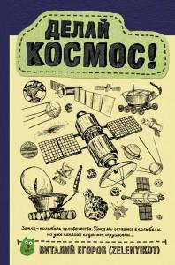 Книга Делай космос!