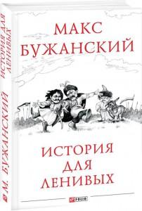 Книга История для ленивых
