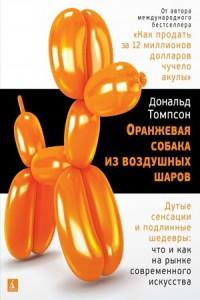 Книга Оранжевая собака из воздушных шаров. Дутые сенсации и подлинные шедевры