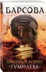 Книга Заветный ковчег Гумилева