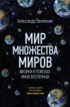 Книга Мир множества миров. Физики в поисках иных вселенных