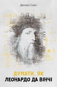 Книга Думати, як Леонардо да Вінчі