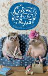 Книга Счастье, когда все дома. Блокнот для людей и ежей