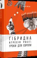 Книга Гібридна агресія Росії. Уроки для Європи