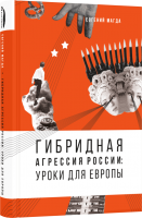 Книга Гибридная агрессия России. Уроки для Европы